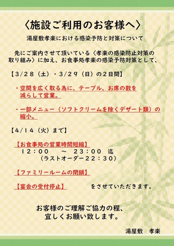 お食事処孝楽 時間短縮営業等のお知らせ