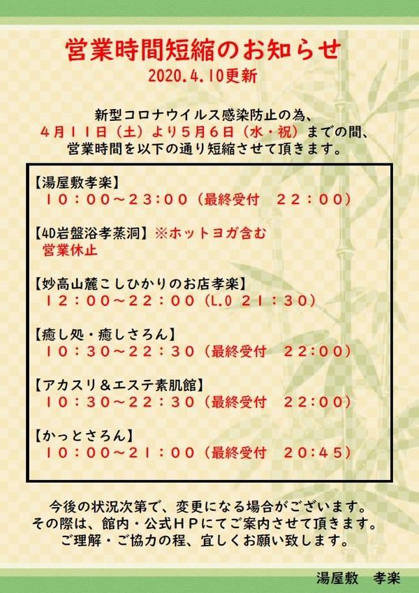 【4.10更新】営業時間短縮のお知らせ