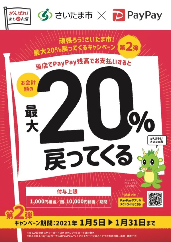 【さいたま市 × PayPay 最大20%戻ってくる】キャンペーン第2弾開催!