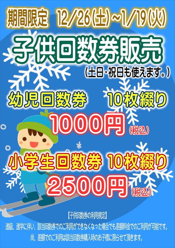 【期間限定】子供回数券特別販売!
