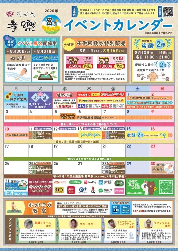 8月イベントカレンダー♪