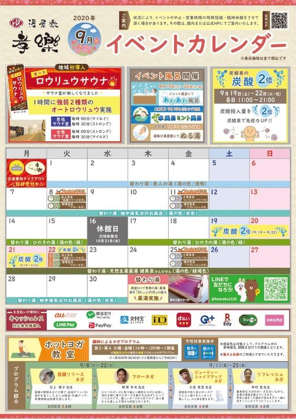 9月イベントカレンダー♪