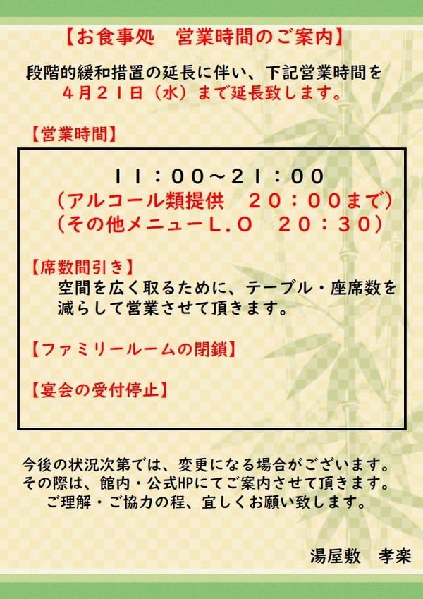3月22日(月)~お食事処営業時間のご案内
