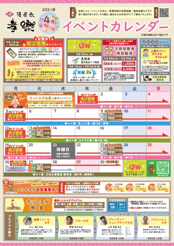4月イベントカレンダー♪