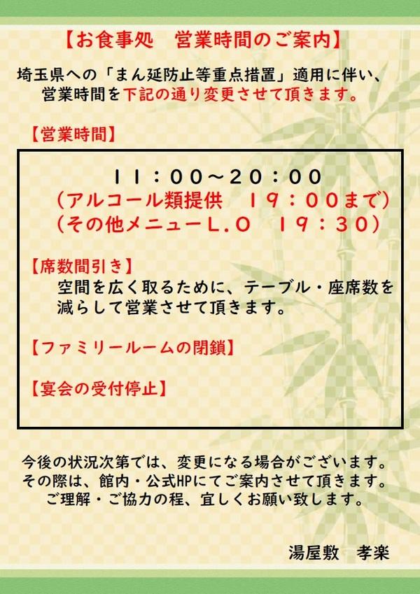 4月20日(火)~お食事処営業時間のご案内
