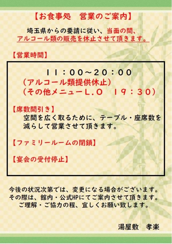 【4/28(水)~】お食事処営業のご案内