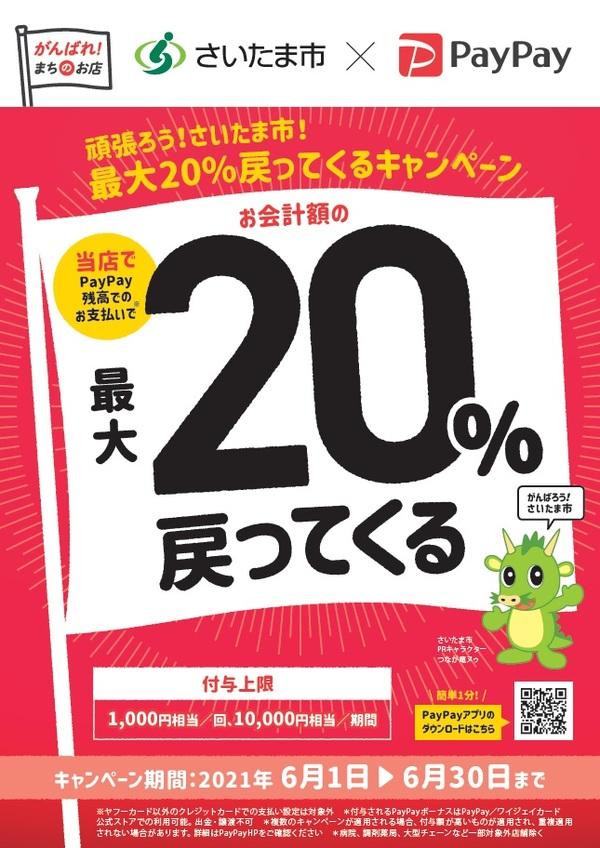 【さいたま市 × PayPay 最大20%戻ってくる】キャンペーン第3弾開催!