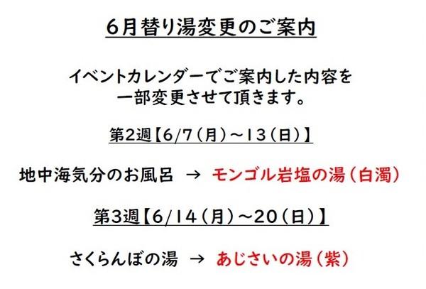 6月【替わり湯】一部内容変更のご案内