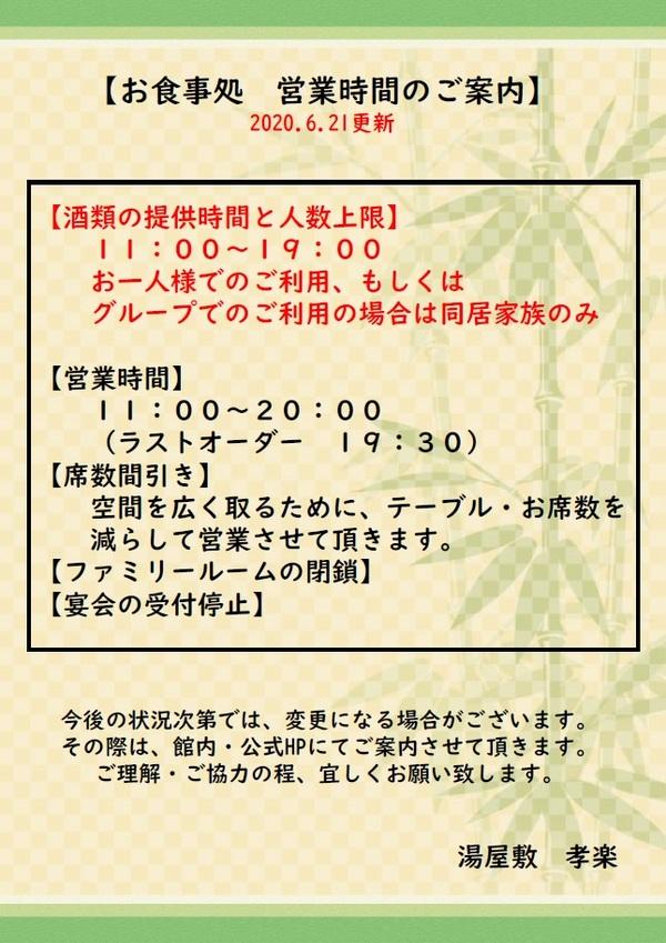 【7/12(月)~】お食事処営業のご案内