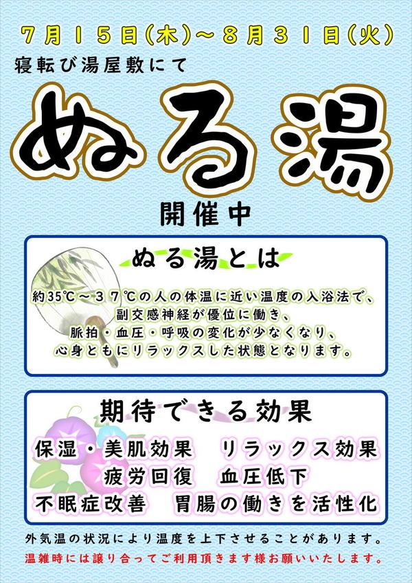 【夏季限定イベント風呂】ぬる湯開催♪