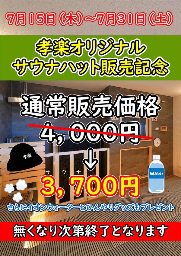 オリジナルサウナハット発売記念キャンペーン開催♪