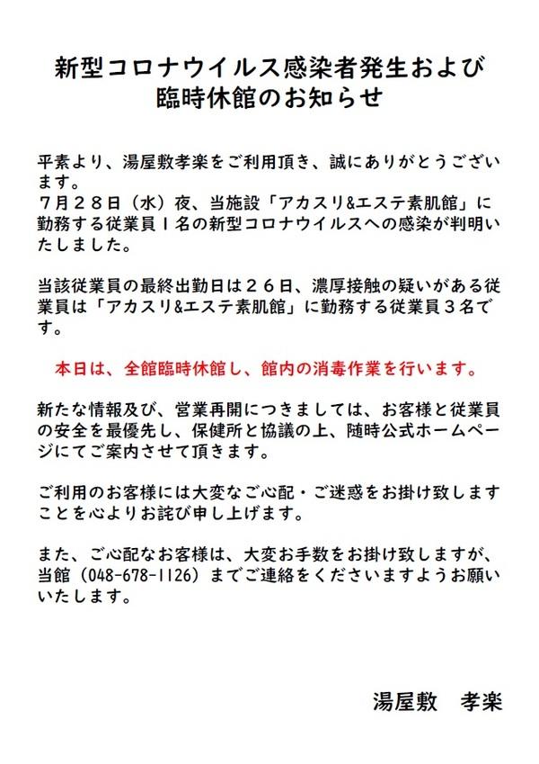 7/29(木)8:00更新【新型コロナウイルス感染者発生および臨時休館のお知らせ】
