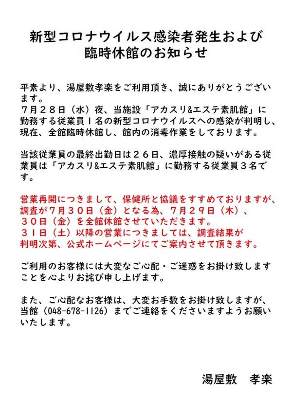 【7月29日(木)15:00更新】臨時休館のお知らせ