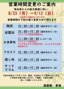 8/23(月)~営業時間変更のご案内