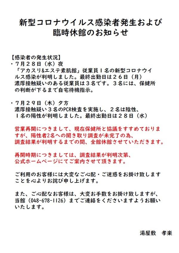 7月30日(金)19:00更新【新型コロナウイルス感染者発生および臨時休館のお知らせ】